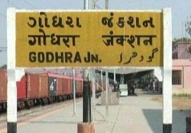 Godhra Junction Railway Station