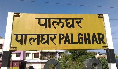 Palghar Railway Station