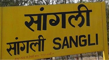 Sangli Railway Station