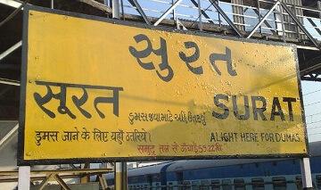 Surat Railway Station